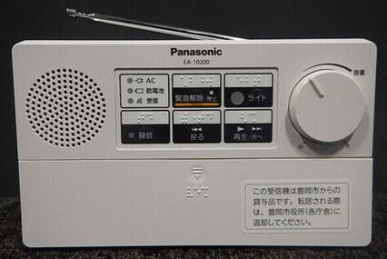 写真:新しいデジタル防災行政無線戸別受信機